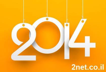שנת 2014