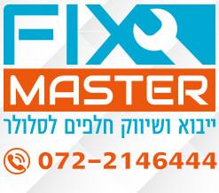 fixmaster