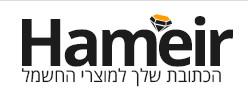 hameir